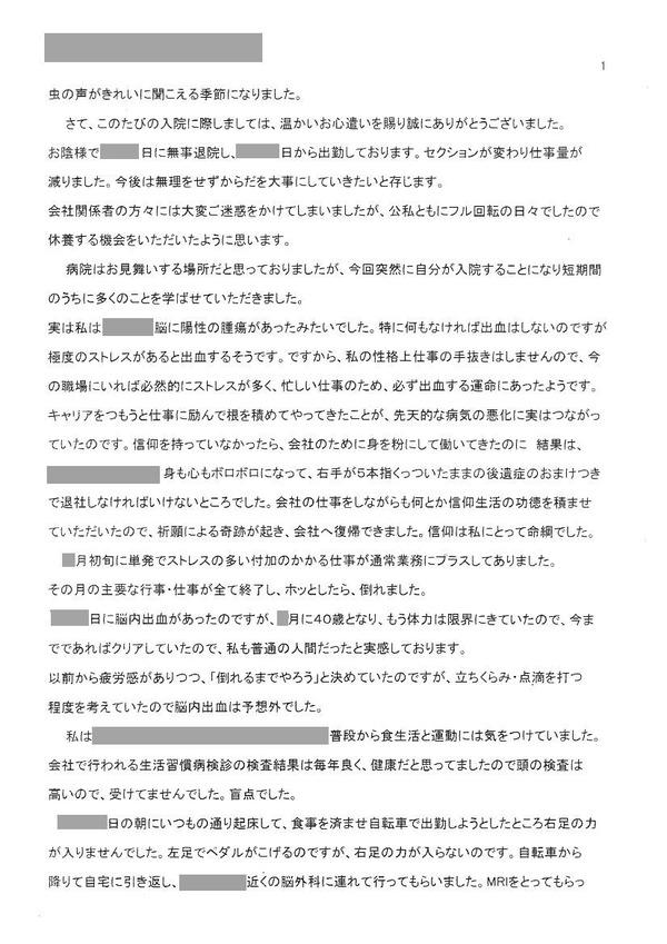 脳卒中経験者の手紙 (1)