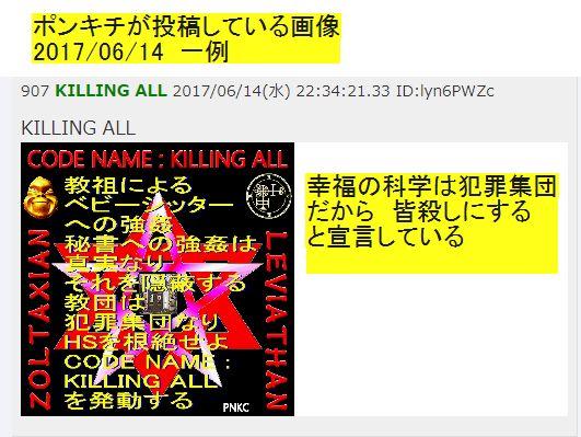 ポンキチ kill 0614