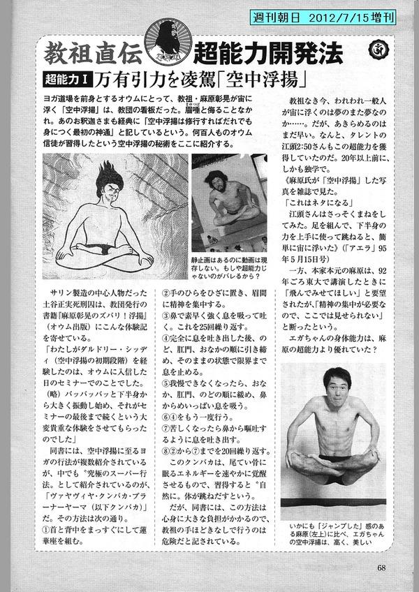 週刊朝日 2012-07-15増刊 (5)