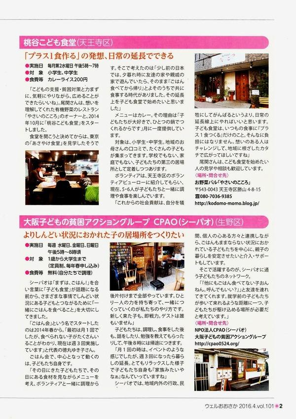 大阪のこども食堂を知る ウェルおおさか 2016-04 (3)