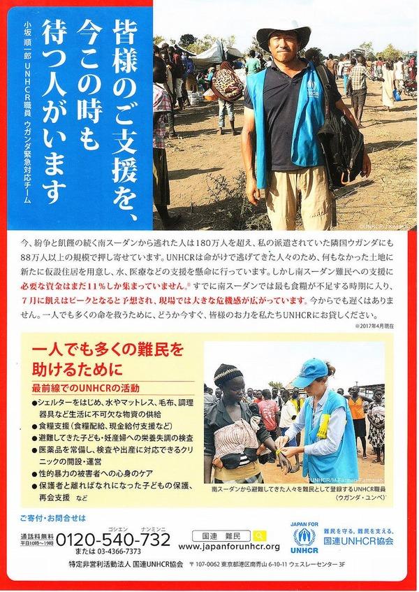 南スーダン 緊急事態 2017 (2)
