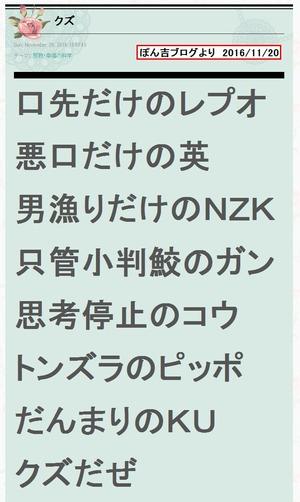 ぽん吉ブログ161120クズ
