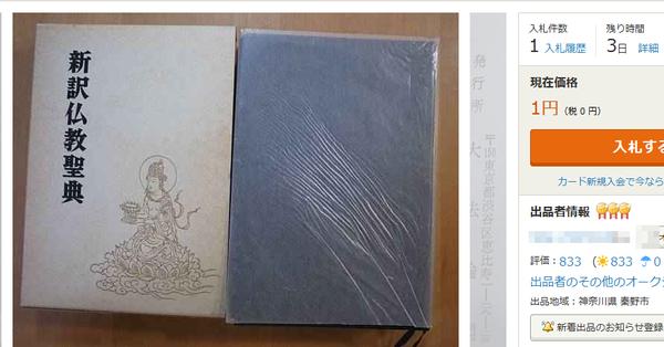 『新訳仏教聖典』大法輪閣版 オークションに1円スタート商品があった