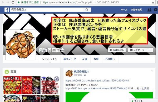 性犯罪者ポンキチの新アカウント、佩琉香嘉凪太と名のるフェイスブック