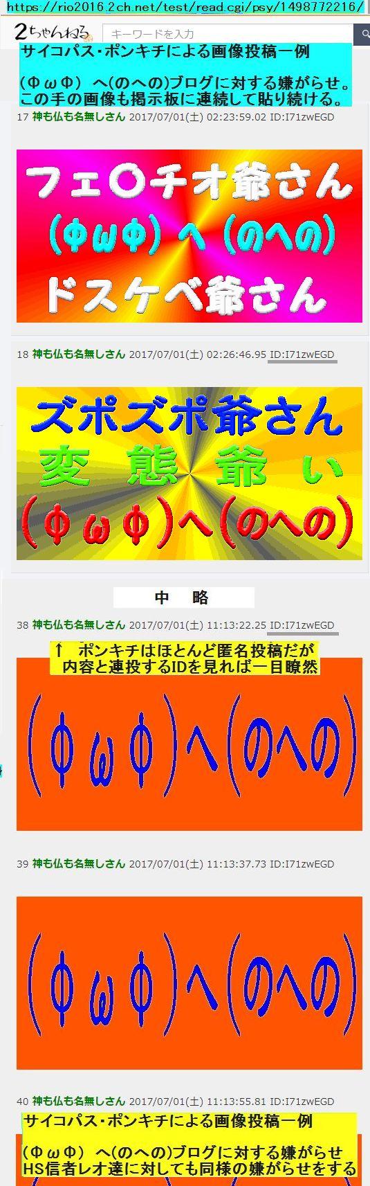 アンチの変質者ポンキチによる画像投稿一例。 (ΦωΦ) へ(のへの)ブログに対する嫌がらせ。