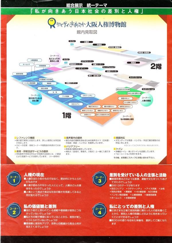 リバティおおさか 大阪人権博物館 旧リーフレット