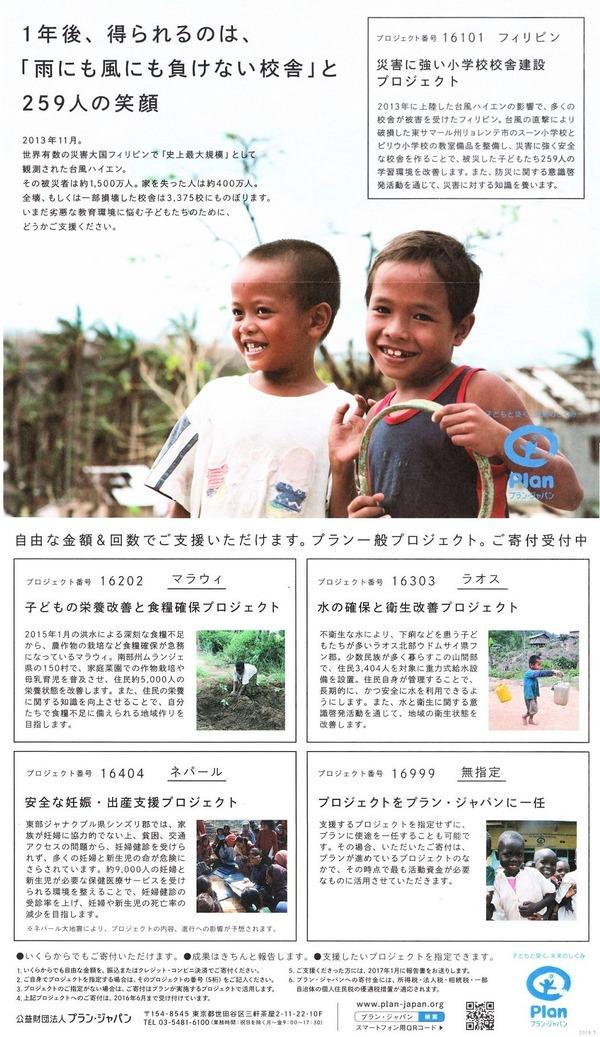 16101 フィリピン 災害に強い小学校建設プロジェクト