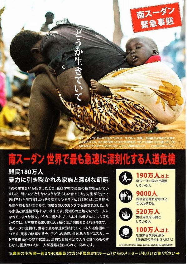 南スーダン 緊急事態 2017 (1)