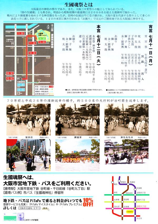 生國魂祭 2016年7月ちらし (2)