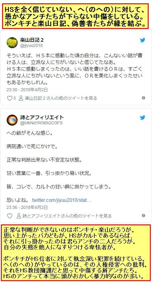 pキチ楽山201804-2