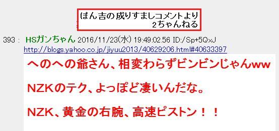 ぽん吉 161123b]