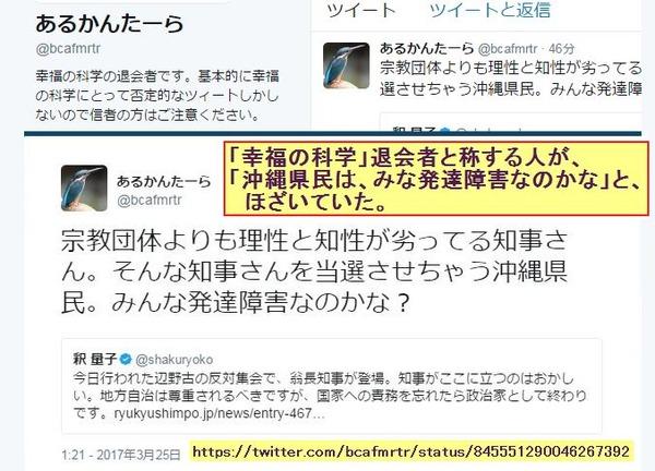 「幸福の科学」退会者と称する人が、「沖縄県民は、みんな発達障害なのかな」とほざいていた。