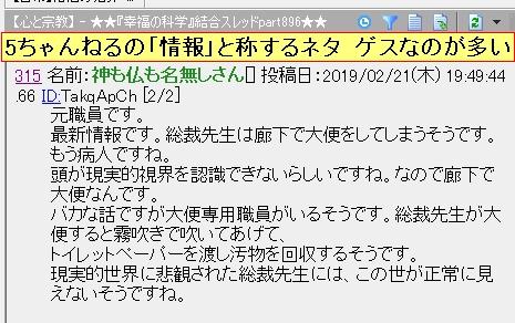 5ch_20190221