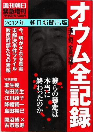 週刊朝日 2012-07-15増刊 (1)