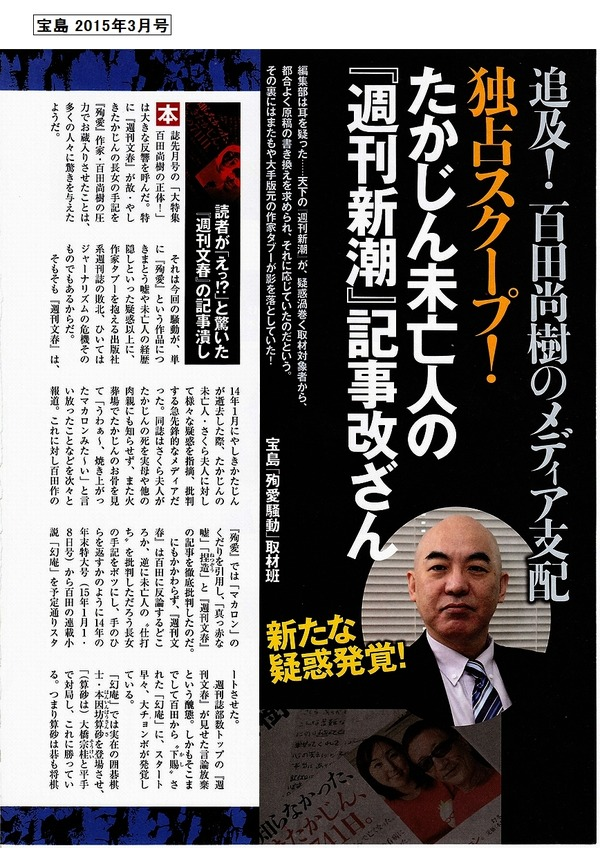 百田尚樹- たかじん未亡人の週刊新潮記事改ざん 宝島 2015-03 (1)