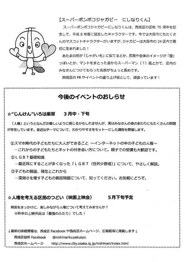 西成区ジャガピー、イベント2017-02