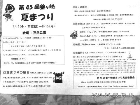 45釜ヶ崎夏祭り