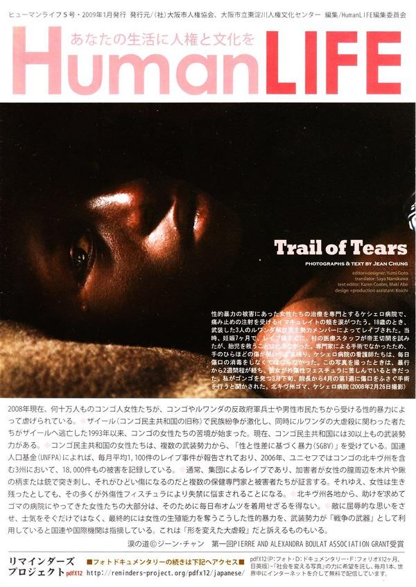「涙の道」ジーン・チャン