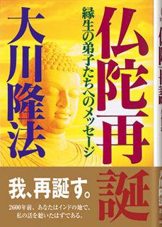 「仏陀再誕」 ラーマ・クリシュナ VS 大川隆法?