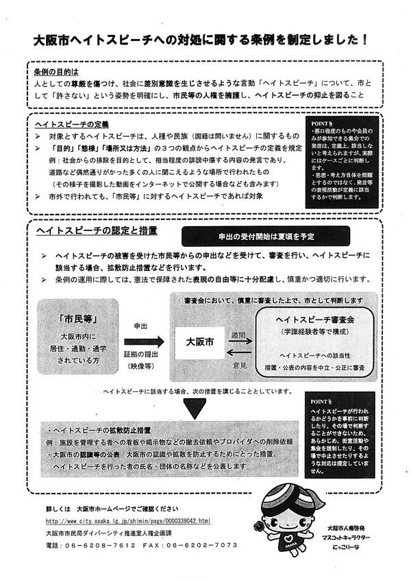 大阪市、ヘイトスピーチへの対処に関する条例を制定