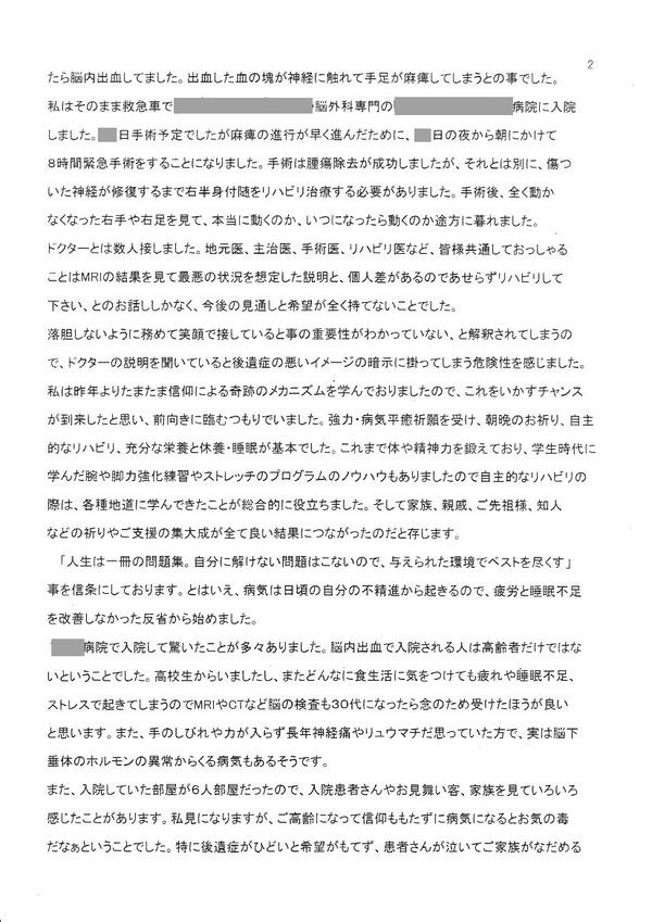 脳卒中経験者の手紙 (2)