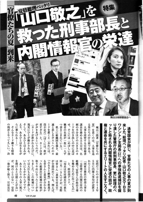 山口敬之救った刑事部長と内閣情報官 週刊新潮 2017-07-13 (1)