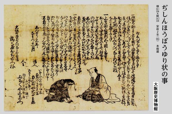 ぢしんほうぼうゆり状の事 大阪歴史博物館