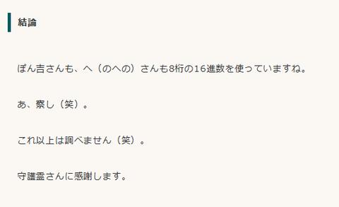 トンヌラの守護霊妄想 20160524