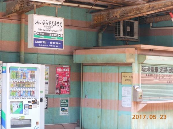 2017-05-23  新今宮付近 (13)