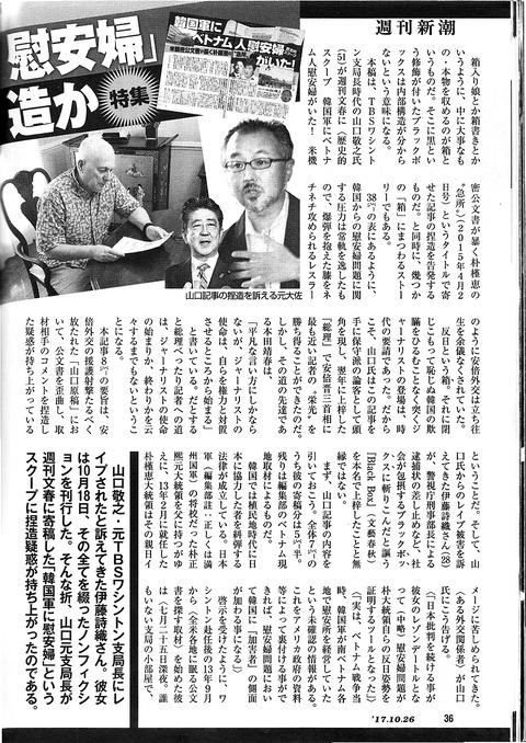 「韓国軍に慰安婦」記事は山口記者の捏造か 週刊新潮 20171026 (1)