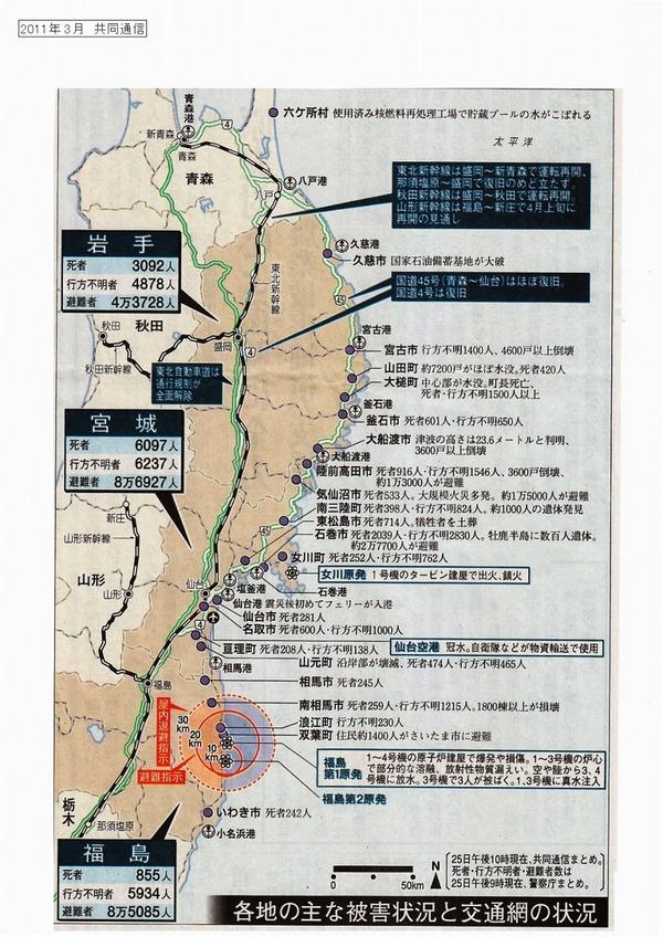 s-各地の主な被害状況 2011年3月 (4)