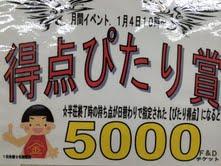 5000FD