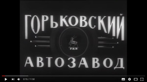 ГАЗ 16 - YouTube_title