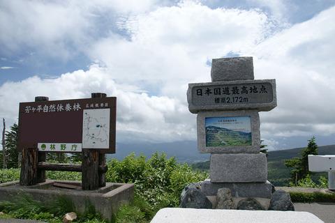 1280px-Shibu-toge01n3200