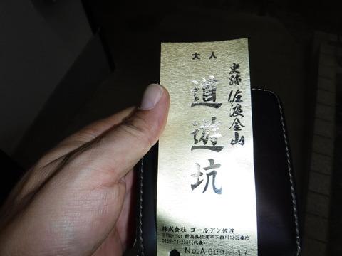 2017佐渡ロングライド-345