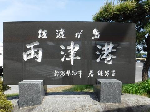 2017佐渡ロングライド-477