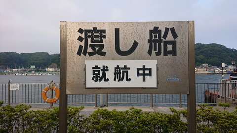 190728_三浦半島_305-ま