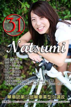 第31號.李靜宜、ニックネームはNaTsuMiです。(ポスター製作CGSさん photo by 小龍)