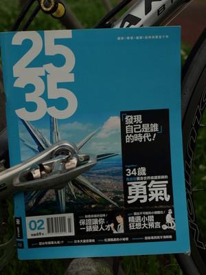 我的踏板と2535雜誌3月號