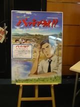 2009.5.8〜電影『八田來』上映開始
