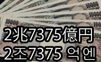 2兆7375億円 2조7375억엔
