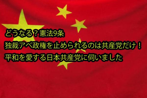 党首に問う!のお時間です。共産党編