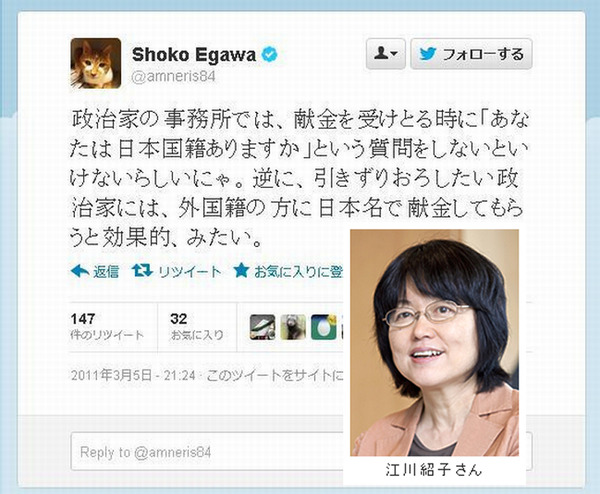 江川紹子氏 引きずりおろしたい政治家には、外国籍の方の日本名献金が効果的