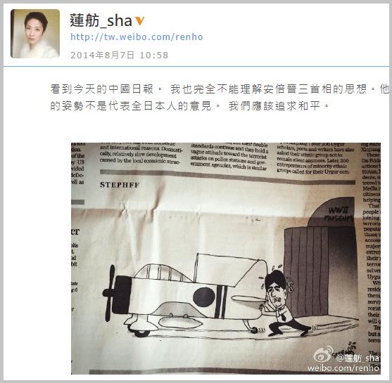 renho-weibo-2