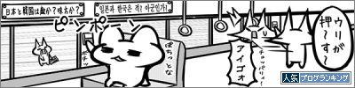 か てき たか は かみ 韓国