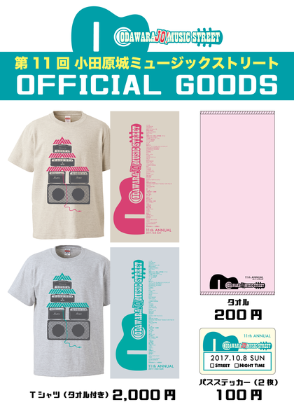 OMS11th_GOODS