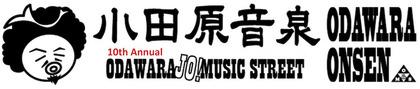 小田原音泉2016