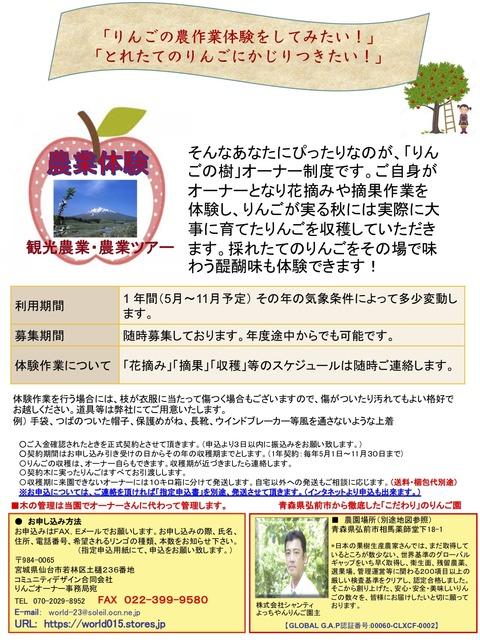 相馬りんごの樹オーナー制度本原案チラシ-パート2のコピー
