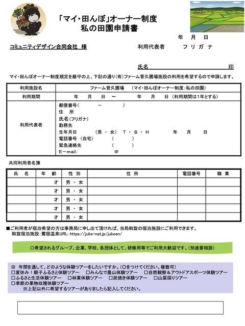 マイ・田んぼ:オーナー制度:私の田園-1-1-3のコピー
