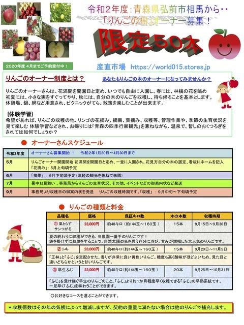 相馬リンゴの樹オーナー制度チラシPDF-1のコピー